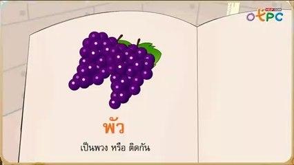 สื่อการเรียนการสอน การอ่านแจกลูกและการสะกดคำ สระอัว ป.1 ภาษาไทย