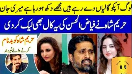 Hareem Shah and Fayyaz ul Hassan Chohan Video Call Leaks - HareemShah_leaks