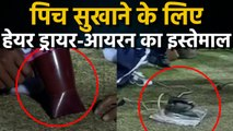 IND vs SL 1st T20I: Hair dryer-steam iron is being used in to dry the pitch | वनइंडिया हिंदी