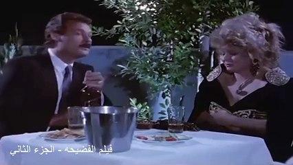 فيلم الفضيحه سهير رمزي محمود ياسين فاروق الفيشاوي الجزء الثاني