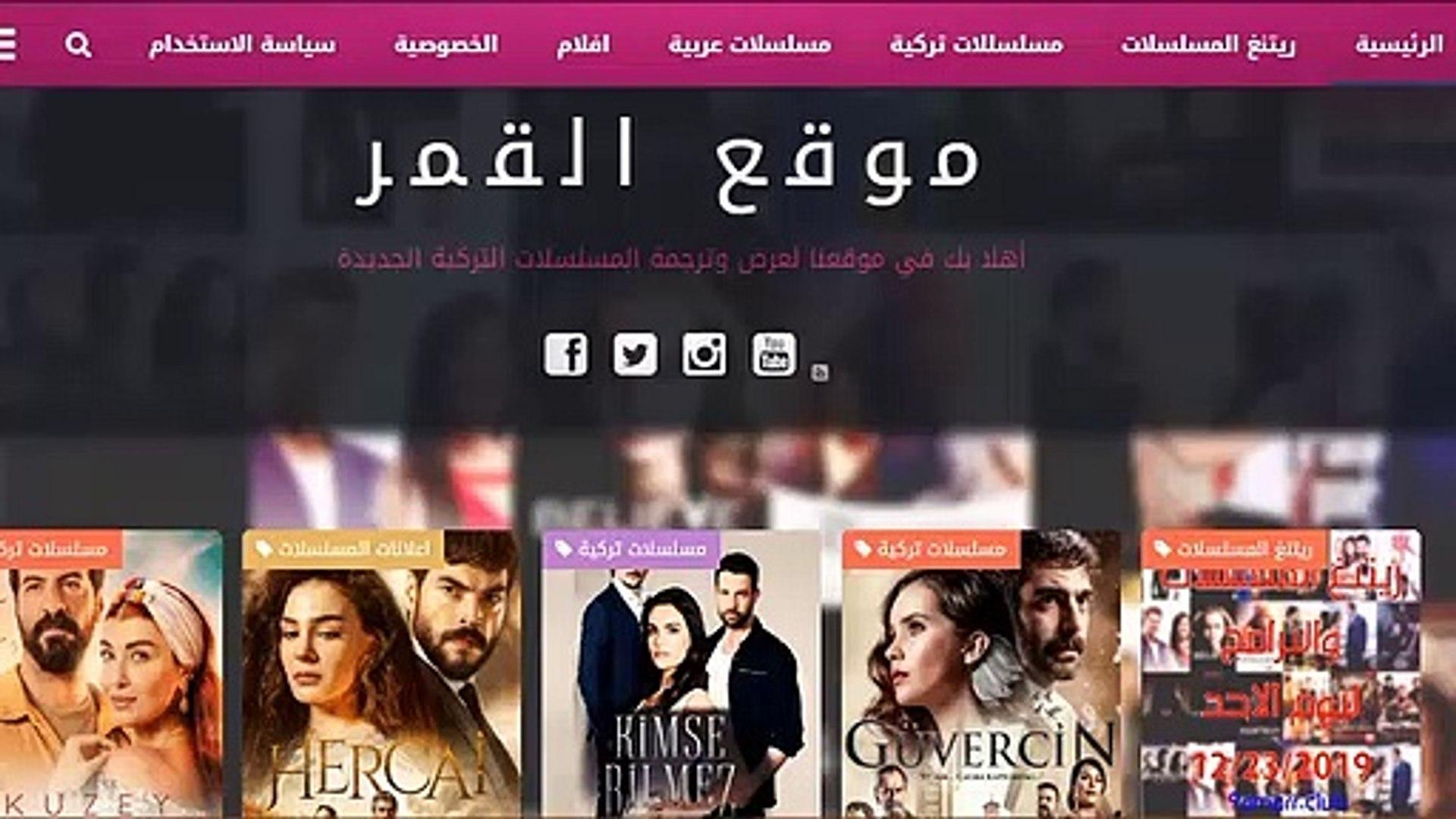 مسلسل البطل الحلقة 15 مترجمة للعربية القسم 1 HD - ترجمة موقع القمر Şampiyon 15.Bölüm