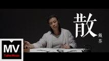 戴荃【散】HD 官方完整版 MV