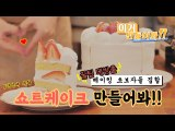 I'm making this in 5 years!! #ShortCake! ☞Tips Revealed! [Sweet The MI]