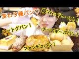 【韓国パン】ここのパン屋トレンドわかってるわ〜。【VEZZLY】【ハットグパン】【チーズボールパン】