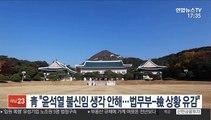 """靑 """"윤석열 불신임 생각 안해…법무부-검찰 상황 유감"""""""