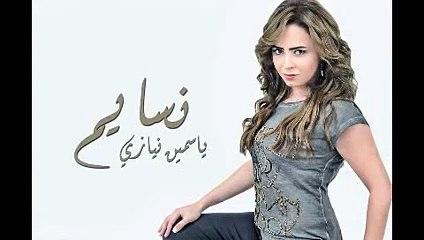 جديد ٢٠١٤ نسايم - ياسمين نيازي   Nasaym - Yasmine Niazy
