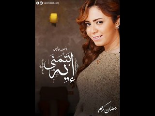 ياسمين نيازي - بتمني ايه - Yasmine Niazy Batmna Eh
