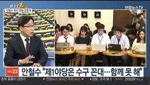 [뉴스1번지] 총선 100일 앞으로…여야 채비 분주