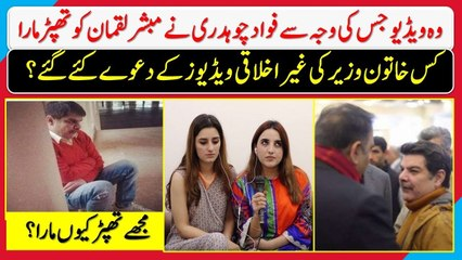 Fawad Chaudhry & Mubashir Luqman Latest  Hareem shah video