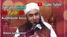 Molana Tariq Jameel Latwest Bayan | Jab Parde Ka Hukum Aya | Tariq Jameel Bayan | Maulana Tariq Jameel Bayan | Mulana Tariq Jameel  2020