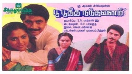 Tamil SuperHit Movie|Poo Pootha Nandhavanam Full Movie|Sridhar|Saritha