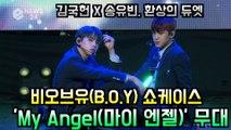 비오브유(B.O.Y),   데뷔 타이틀곡 'My Angel(마이 엔젤)' 쇼케이스 무대