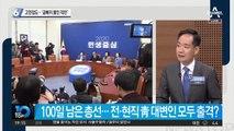 고민정도…'금배지 올인 작전'
