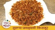 झणझणीत आणि चविष्ट सुक्या जवळ्याची किसमूर   सुक्या जवळ्याची किसमूर - Dry Shrimp  कोलीम -Sukat  Dipali
