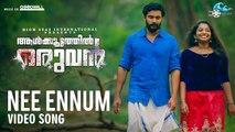 Nee Ennum Video Song | Aalkoottathil Oruvan | Sudheep Kumar | Sainu Chavakkadan | Bimal Pankaj