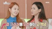 [예고] <오정연&서인> Preview 언니네 쌀롱 20200113