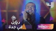 """نجوم """"ذا فويس"""" في حفل بدبي وعمرو دياب في جدة"""