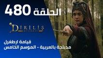 قيامة ارطغرل 480 مدبلجة بالعربية - الموسم الخامس