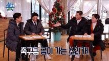 [선공개] 김병현♥김성주, 이 조합은 처음이지? (ft.조강지처가 좋더라)