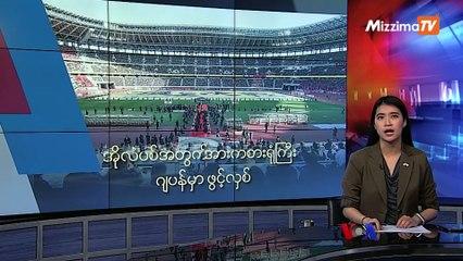 အိုလံပစ်အတွက် အားကစားရုံကြီး ဂျပန်မှာ ဖွင့်လှစ်