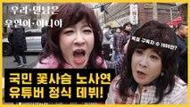 [우만우아] 목표 구독자 수 1000만?!! 국민꽃사슴 #노사연 유튜버 정.식.데.뷔 Teaser