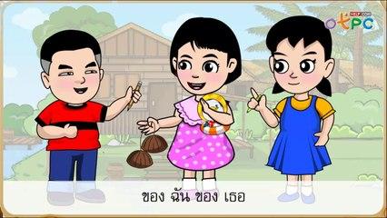 สื่อการเรียนการสอน ของเธอของฉัน ตอนที่ 1 ป.1 ภาษาไทย