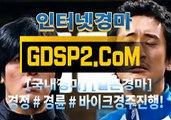 스크린경마 GDSP2 . 시오엠 ꊛ 스크린경마