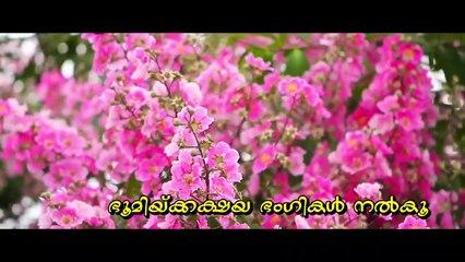 Sreerekha Thelinju   Song   Rafeeq Ahamed   Dr. Abhiram