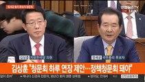 [현장연결] 정세균 총리 후보자 인사청문회 오후질의 - 1