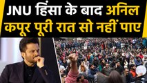 JNU Violence: Shocking, couldn't sleep all night: Anil Kapoor On JNU attack | Filmibeat