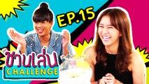 ชวนเล่น Challenge | 'เจนนี่' ชวน 'แพรวา ณิชาภัทร' มา Challenge ในเกม 'เพียงหลับตา' | EP.15