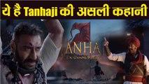 Tanhaji: The Unsung Warrior की असली कहानी | Battle of Sinhagad | वनइंडिया हिंदी