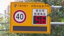 [기자브리핑] 스쿨존 차량 시속 20km까지 속도 제한...범칙금은 최대 12만 원 인상 / YTN