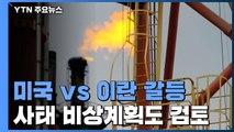 중동발 불확실성 대비..'컨틴전시 플랜' 검토 / YTN