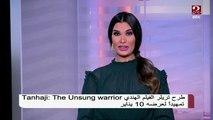 طرح تريلر الفيلم الهندي Tanhaji: The Unsung warrior تمهيدًا لعرضه 10 يناير