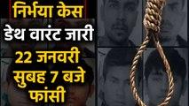 Nirbhaya Case: Court ने जारी किया Death Warrant, 22 January को Convicts को फांसी |वनइंडिया हिंदी
