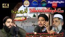 Pashto New HD Naat - Sta Khwaga Nama Gula by Khushal Ahmad and Q.Imdad ullah and S. Ghazi Shah Bacha