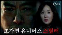 [1차 티저] 악에 맞서는 단 하나의  2월 tvN 첫 방송