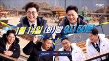[예고] <광란의 모태솔로 파티 3탄!!> Preview 편애중계 20200114