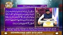 Paigham E Quran - 7th January 2020 - ARY Qtv