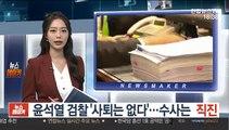 윤석열 검찰 '사퇴는 없다'…수사는 '직진'