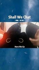 【Shall We Chat】你们2020第一通电话是打给谁的