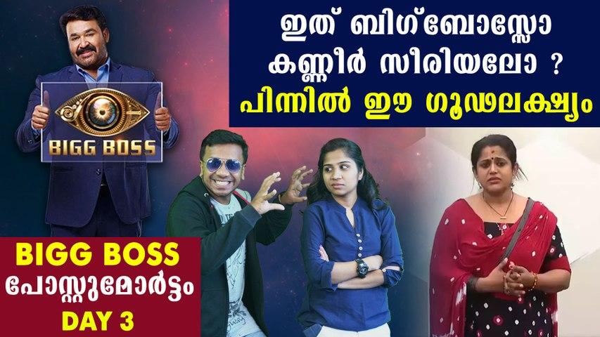 Bigg Boss Malayalam Season 2 Day 3 Review   Filmibeat Malayalam