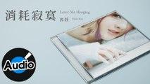 郭靜 Claire Kuo【消耗寂寞 Leave Me Hanging】Official Lyric Video