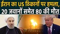 Iraq में America के ठिकानों पर Iran का Missile Attack, 20 Soldiers समेत 80 की मौत | वनइंडिया हिंदी