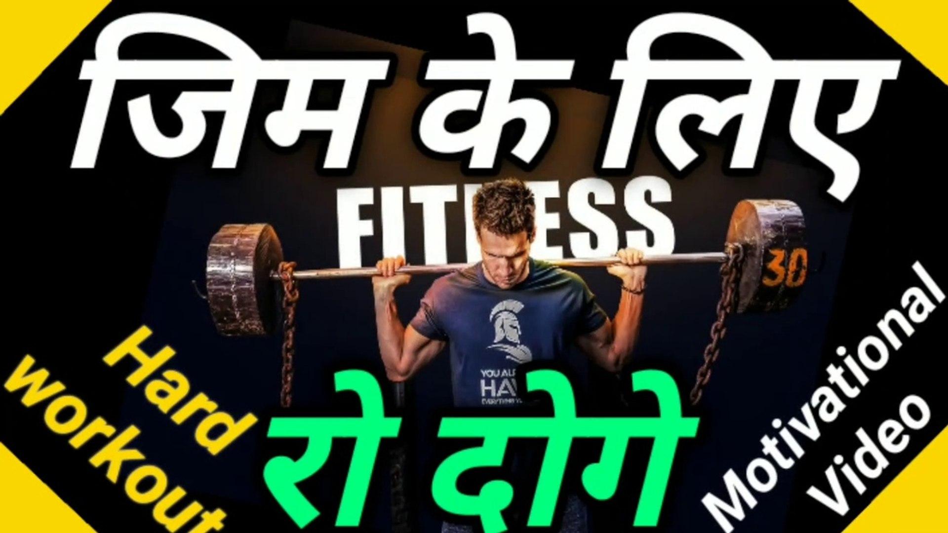 Hard workout motivational video for Gym,bodybiliding,running  | GYM Motivational video by motivation