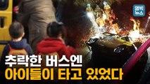 [엠빅뉴스] 수 미터 높이서 추락했는데 모두 멀쩡? 유치원생 7명 목숨 살린 안전띠의 기적