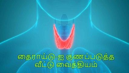 தைராய்டு - ஐ குணப்படுத்த வீட்டு வைத்தியம்..!
