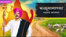 Balumamachya Navan Chang Bhala | Episode Update | खानूवर दरोडेखोरांचा हल्ला | Colors Marathi