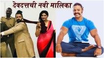 Devdatta Nage & Shweta Shinde | देवदत्तची नवी मालिका | Zee Yuva | New Serial